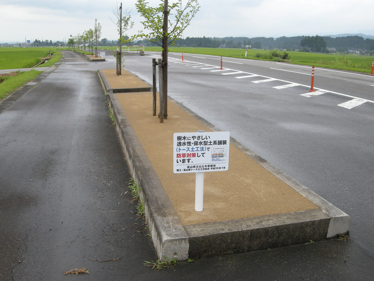 トース土工法 分離植樹帯/富山...